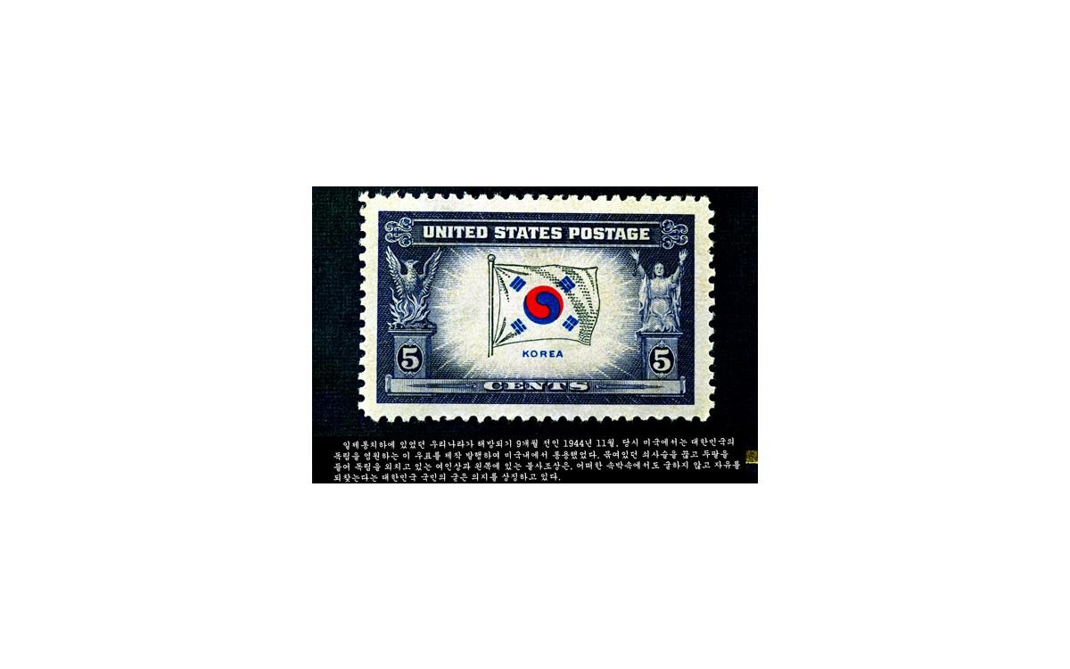 이승만이 미국정부에 요청하여 발행한 대한민국의 독립을 기원하는 우표 (1944년 11월)<br />이승만은 이 우표가 발행된 사실을 알리기 위해 상해임시정부에 있는 김구에게 편지를 보냈다.