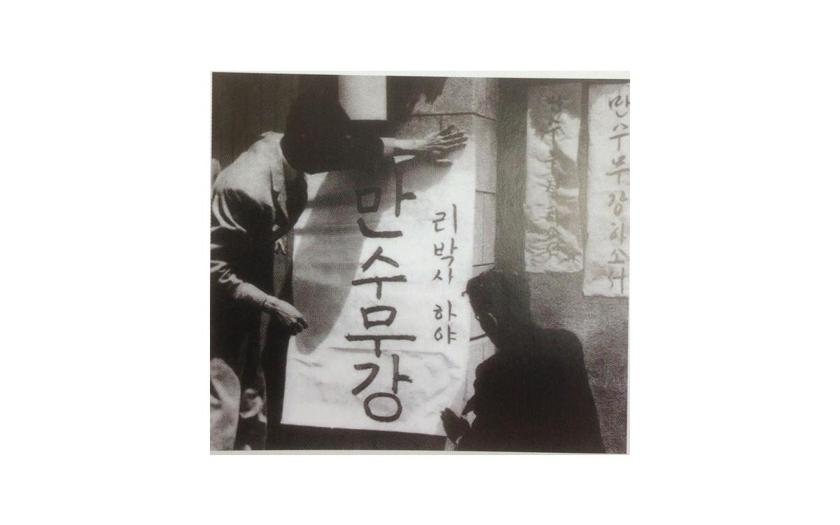 이승만이 이화장으로 돌아오자 시민들과 대학생들이 '만수무강'들의 벽보를 문앞에 붙이고 있다.<br />