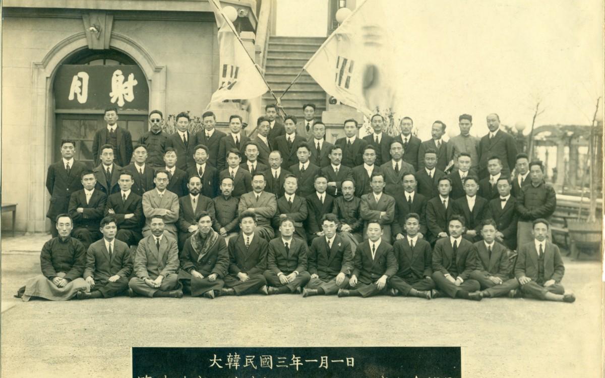 임시정부와 임시의정원 신년축하식 (1921년)<br />