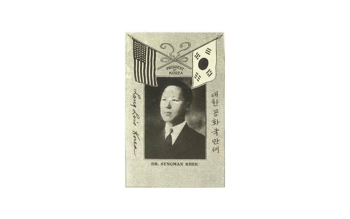 이승만이 서울에서 선포된 한성임시정부의 집정관총재로 선출된 뒤 미국에서 만들어진 엽서 (1919년4월)<br />