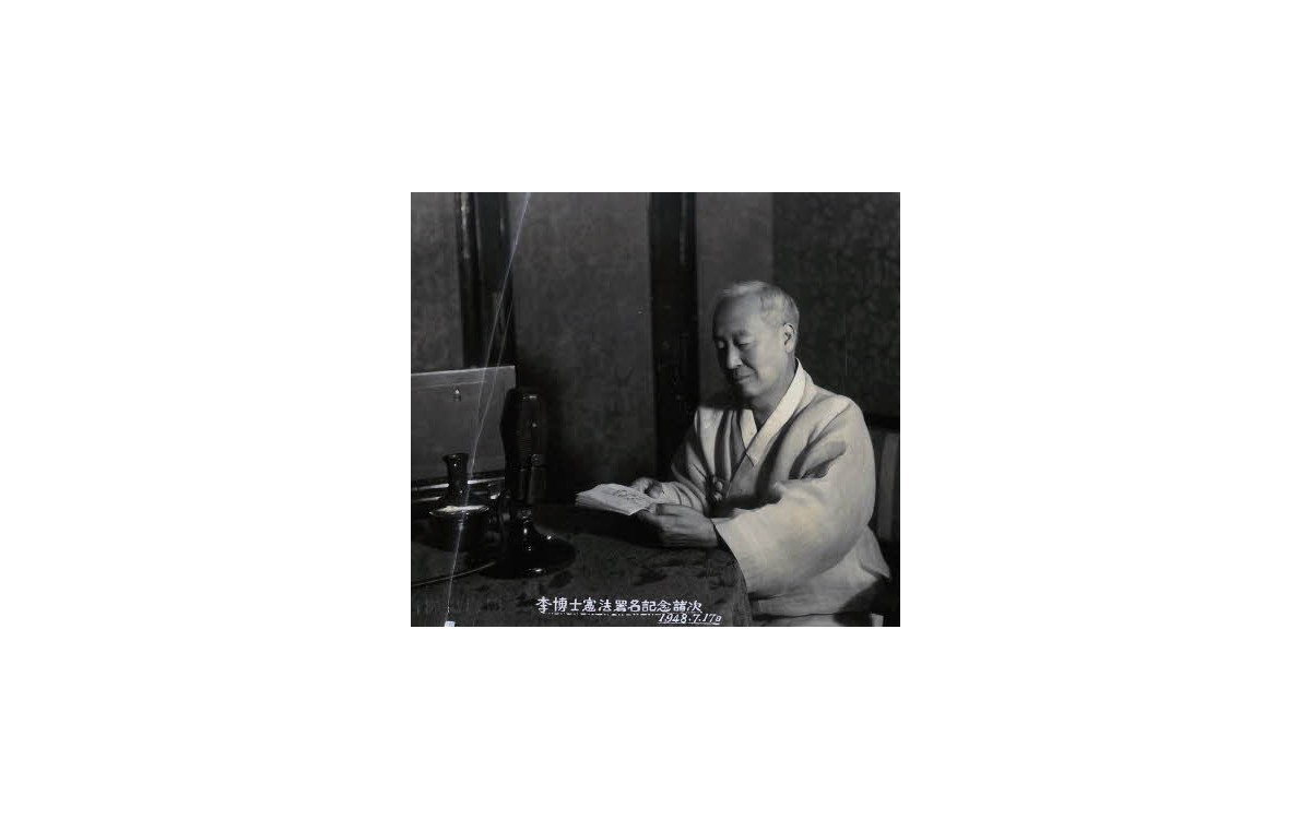 대한민국 건국의 정초인 대한민국 헌법과 정부조직법 서명을 마치고 헌법 공포서를 읽는 이승만 국회의장 (1948년7월17일)<br />